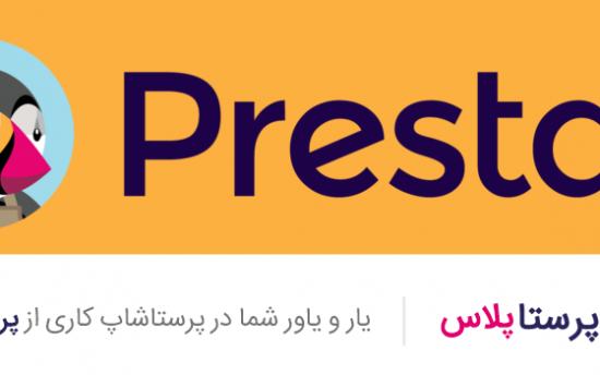معرفی پرستاپلاس ؛ ابزارهای رایگان پرستاشاپ فارسی