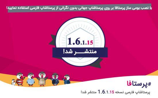 پرستاشاپ فارسی 1.6.1.15 منتشر شد!