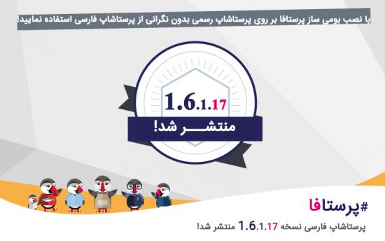 پرستاشاپ فارسی نسخه 1.6.1.17 منتشر شد
