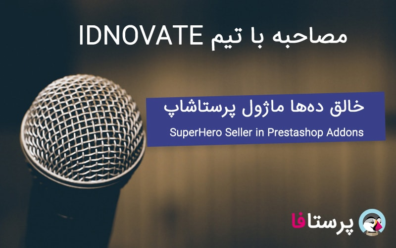 Prestashop interview with IDNOVATE team