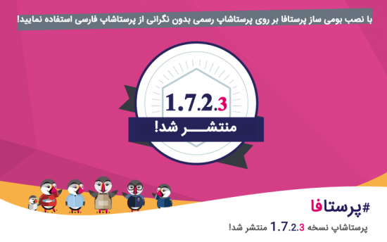 پرستاشاپ فارسی نسخه 1.7.2.3 منتشر شد