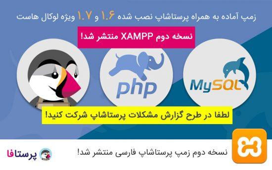 زمپ xampp پرستاشاپ نسخه دوم منتشر شد